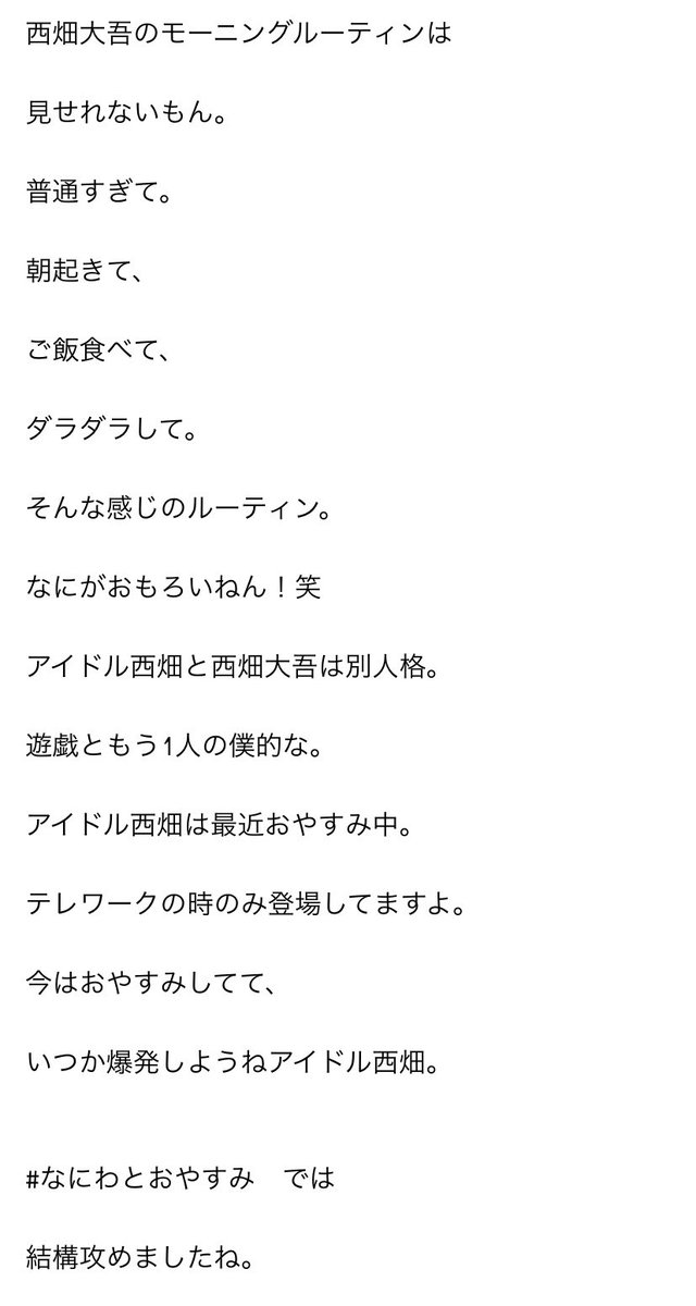 Twitter 西畑 大吾