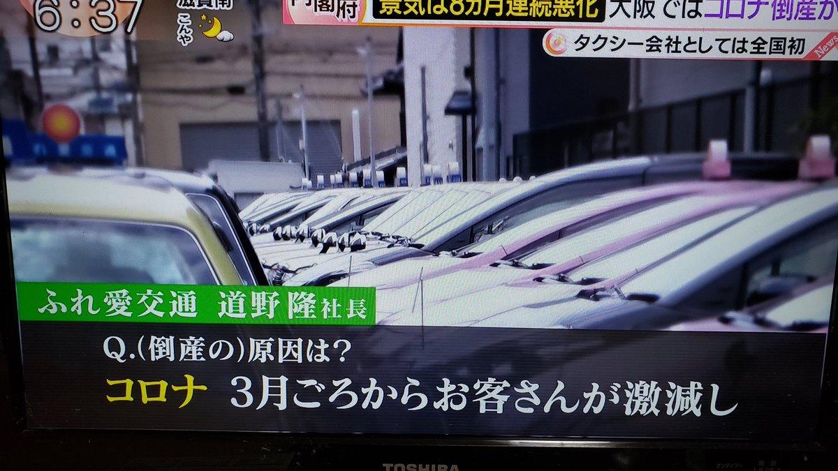 会社 倒産 タクシー