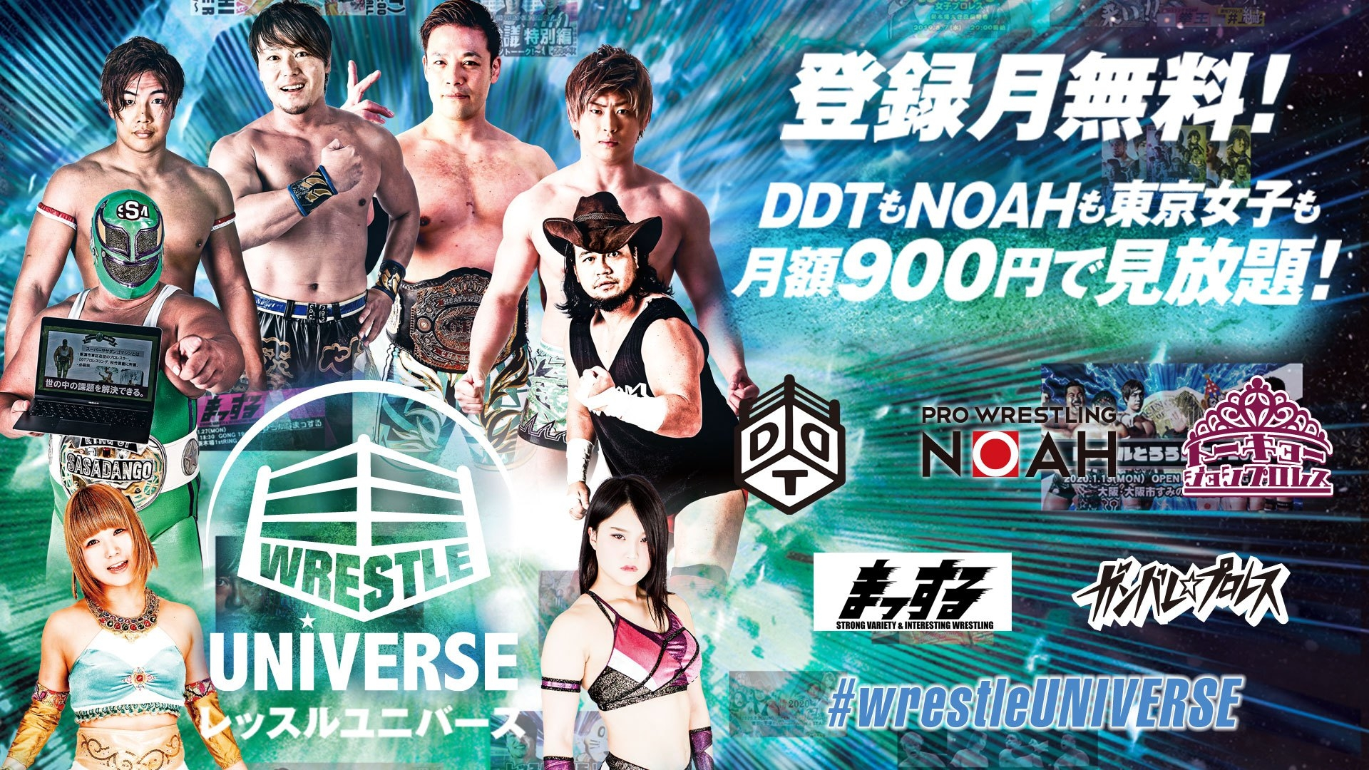 Poster announcing the renaming of DDT Universe to WRESTLE Universe