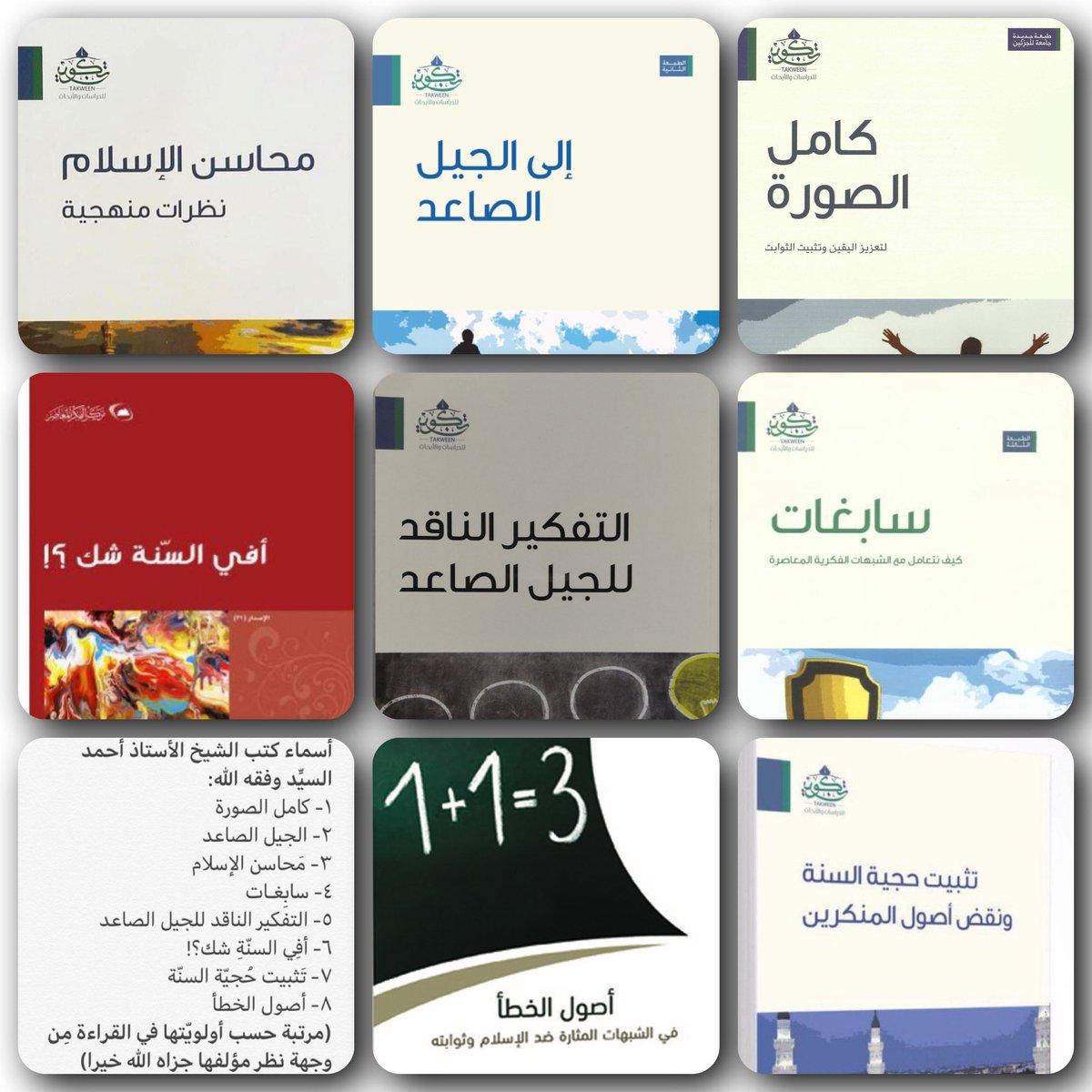 تحميل كتاب التفكير الناقد pdf أحمد السيد