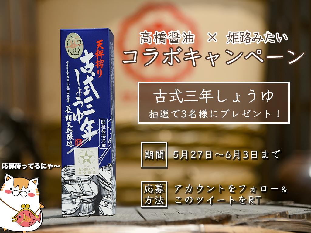 姫路みたい@キャンペーン中!兵庫はりま地域情報サイトさんの投稿画像