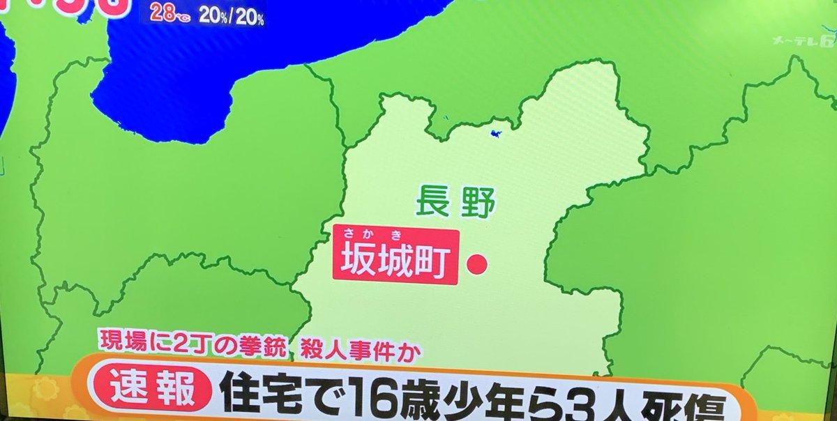 長野 県 発砲 事件
