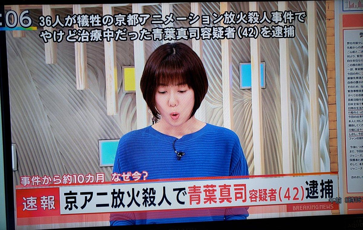 殺人 京都 事件 放火 アニメーション