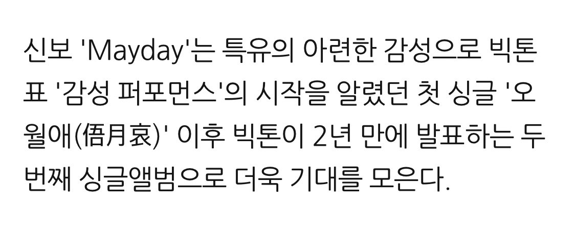 The new album 'Mayday' is expected to be an emotional song with a unique sentimental sensibility, just like their first single album 'Time of Sorrow'.  Am I ready for this... @VICTON1109 @NewWorld_VICTON #VICTON #빅톤 #Mayday  Source:  https:// n.news.naver.com/entertain/arti cle/108/0002865316  …  <br>http://pic.twitter.com/D0BX4L9NpJ