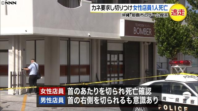 【25日朝】男が店員2人切りつけ逃走、女性店員が死亡 沖縄・那覇市女性店員は首の辺りを切られて、さきほど死亡が確認された。男性店員も首の右側を切られたが、意識はあるという。