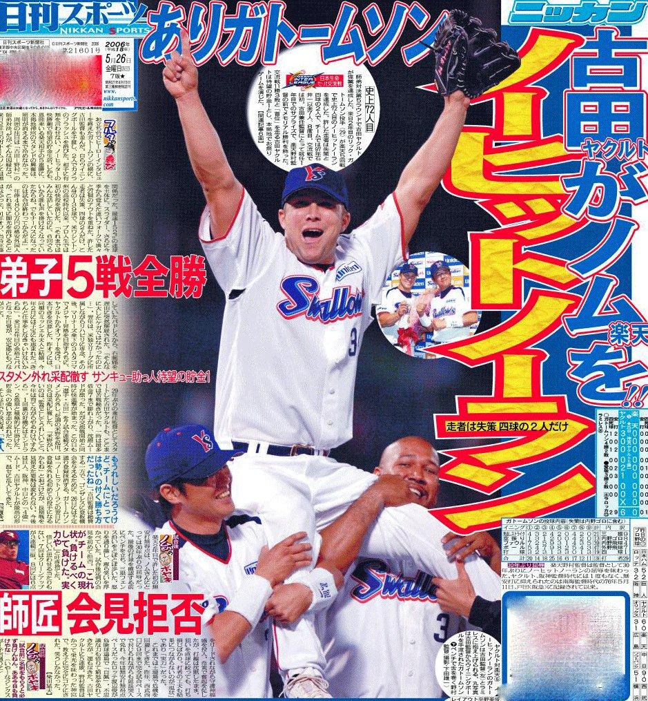 ガトームソン、ノーヒッター/2006・5・25  @nikkansports #npb