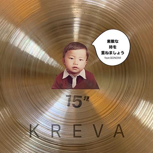KREVA、新曲「素敵な時を重ねましょうfeat. SONOMI」発売決定