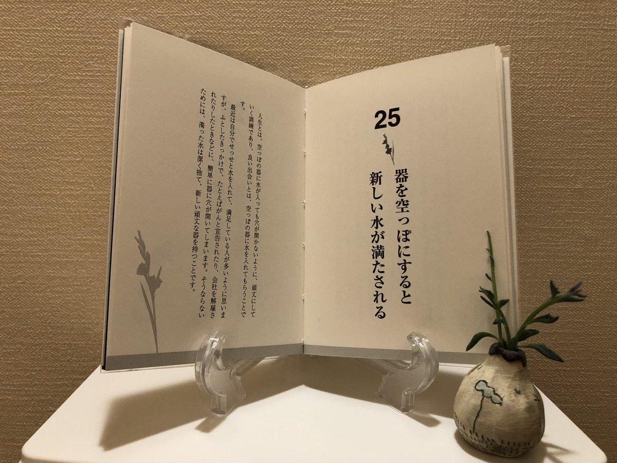 おはようございます💠  #25日  器を 空っぽにすると 新しい水が 満たされる  #日めくり #空っぽの器 #土の器 #益子焼  良い出会いとは 空っぽの器に 水を入れてもらうことです。  💠☘💠☘💠  空っぽの器と 紫陽花が出会いました😊  良い出会いが ありますように🌂  #がん哲学外来