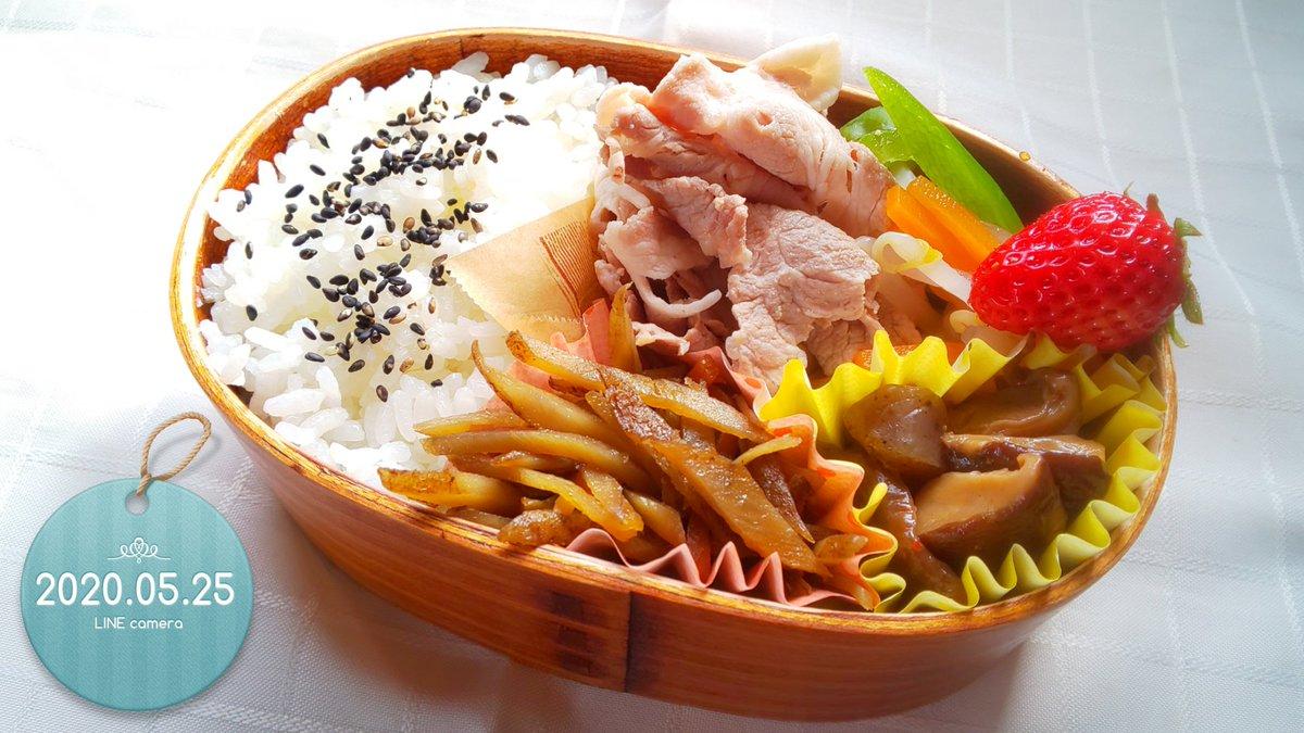 おはようございます #今日のお弁当 冷しゃぶ、きんぴら、椎茸とコンニャクの煮物  暑くなってきたから 冷しゃぶいいかな〜と 地味すぎるので いちごを乗せてみたよ pic.twitter.com/2naLFwAGqi
