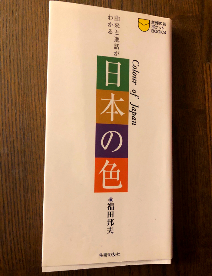 赤系、橙・茶系、黄系、緑系、青系、紫系、白・灰・黒系。各色の由来も書かれている。読み物としても楽しい一冊。 #ほんよも #日本の色 #由来と逸話がわかる #主婦の友社 #福田邦夫 #黄櫨染 https://t.co/PHayUzSg37