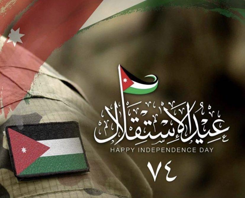 كل عام وانتم بخير بمناسبة عيد الاستقلال #عيد_الاستقلال_74 #الاردن #حب_الاردن https://t.co/uZpn4Yn1pP
