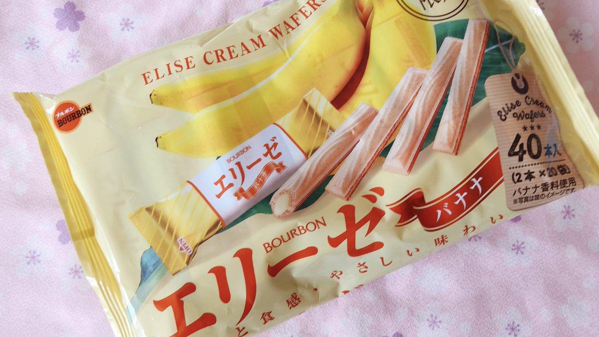 スーパーで目につく バナナのオヤツ笑 #エリーゼ バナナ系見つけていこう 今週もお仕事の方々 ご苦労さまです 行ってらっしゃいpic.twitter.com/bxZYQfqJNN