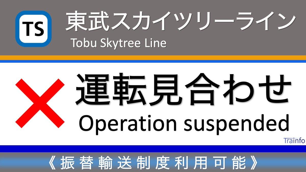 運行 東武 スカイ 状況 ライン ツリー