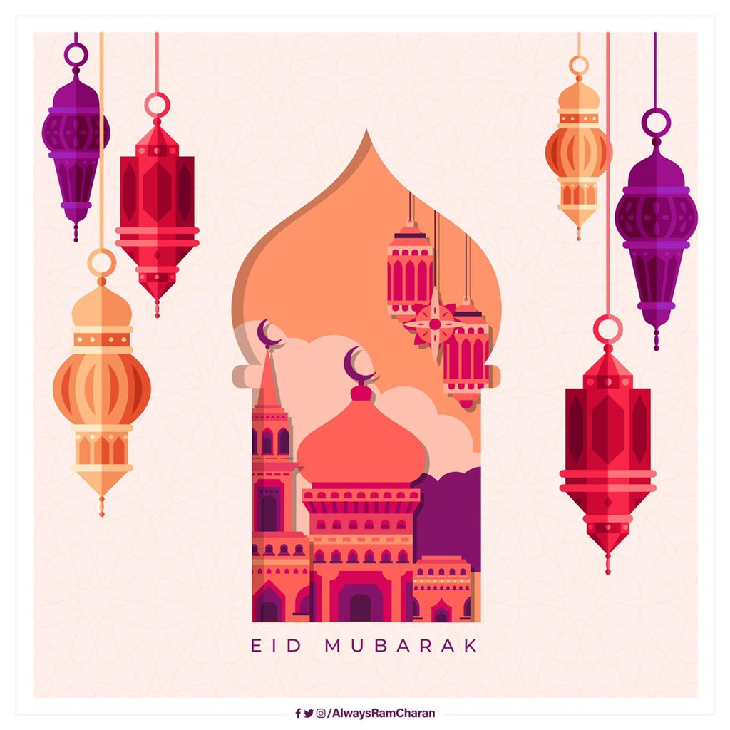 #EidMubarak మీ అందరికీ రంజాన్ పండుగ శుభాకాంక్షలు.