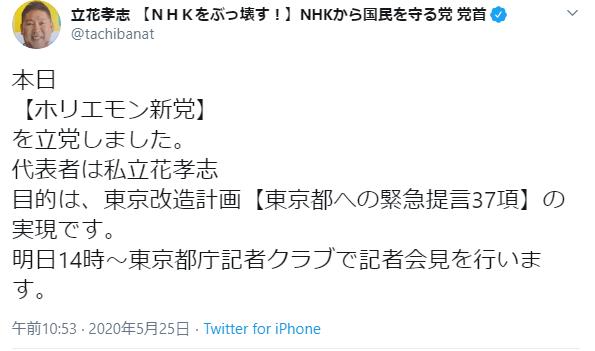 ホリエモン新党、究極にダサい😸そして代表が自称「数字の神様」立花孝志さん。堀江貴文さん、ついにマック赤坂や又吉イエス化してしまいそうな予感ですね。「ホリエモン」にまだブランド力が残っていると思っているところが救えない。