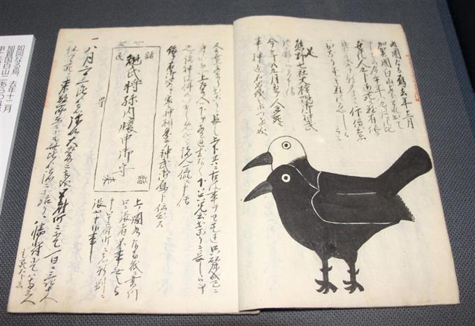 「拝めば難逃れる」謎の鳥 江戸末期にコレラ流行を予言山梨県立博物館の所蔵資料に登場する、頭が二つある架空の鳥が話題です。江戸時代末期に現れコレラ流行を予言し、「われらの姿を朝夕に拝めば難を逃れる」と言ったとされます。