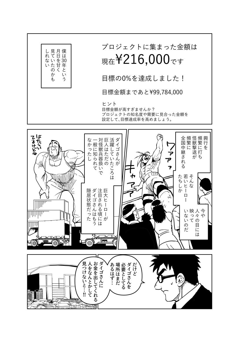巨大ヒーローがお金に困る話8