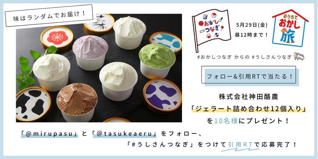みるぱす/神田酪農【公式】さんの投稿画像