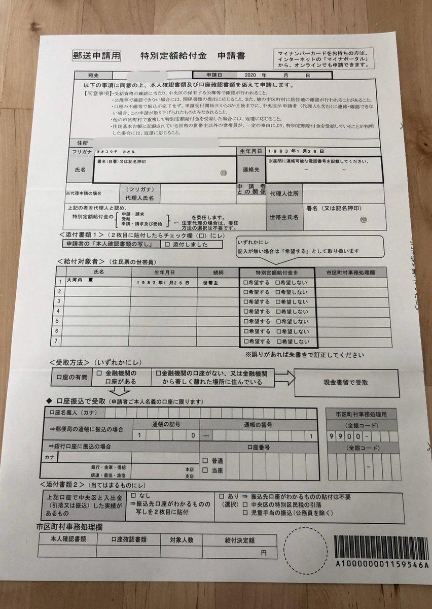 の コピー 通帳