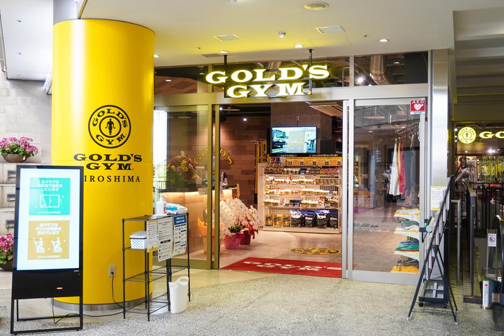 ゴールド ジム 広島