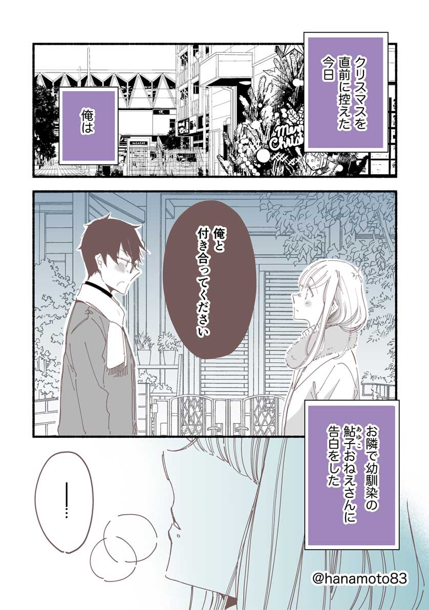 鮎子おねえさんと年下DK彼氏① 1/2鮎子おねえさんとはじめてのクリスマス
