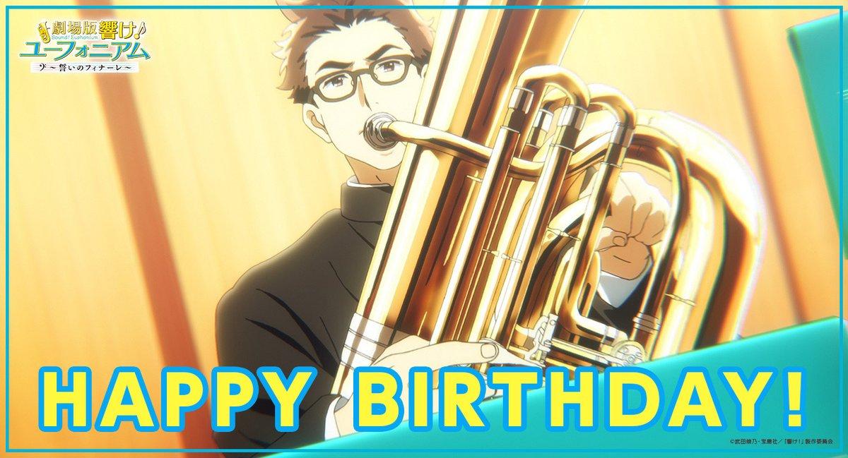 🎵HAPPY BIRTHDAY🎵本日5月25日は、北宇治高校吹奏楽部3年生 チューバ担当✨後藤卓也の誕生日です🎂🎉おめでとうございます🎺#anime_eupho