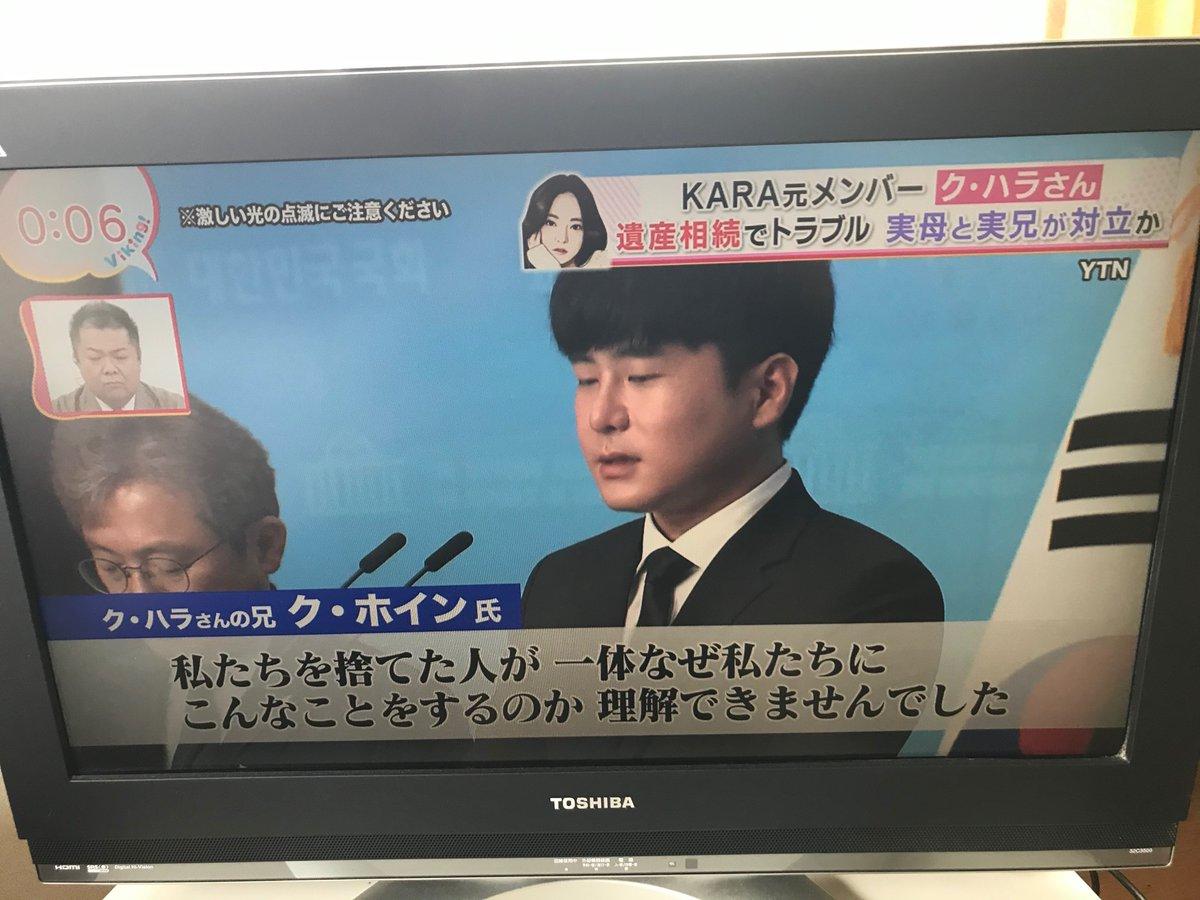 木村花さんの訃報のニュースを取り上げて、誹謗中傷は厳罰化されるべきとか、著名人の悲痛なコメントを載せた後に、誹謗中傷で亡くなったク・ハラさんの遺産相続トラブルをワイドショーのネタにする神経は本当に理解できない。#バイキング