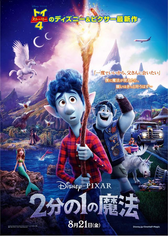 ディズニー&ピクサー「2分の1の魔法」8月21日に日本公開決定 #2分の1の魔法 #ピクサー