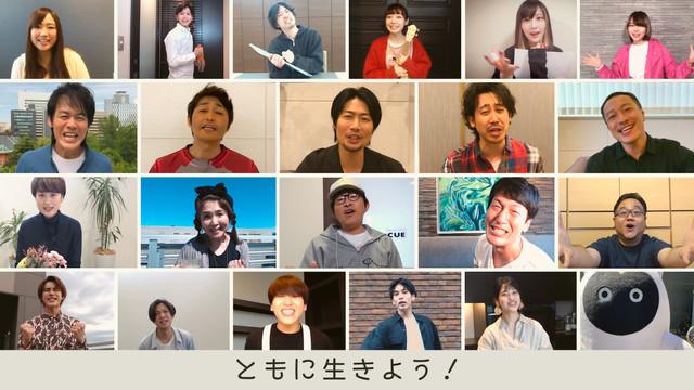 鈴井貴之、大泉洋らオフィスキューメンバー全員参加で歌う「ともに生きよう」(動画あり / 森崎博之コメントあり)