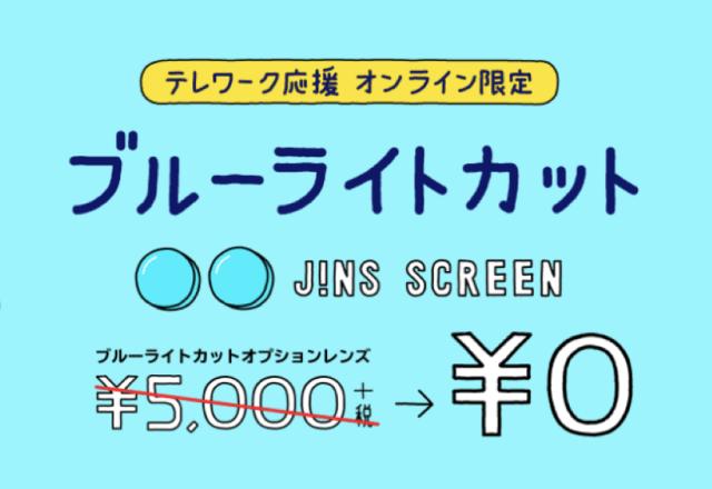 「JINS」がブルーライト対策を提案、おうち時間増加によるデジタルデバイスの長時間使用に警鐘
