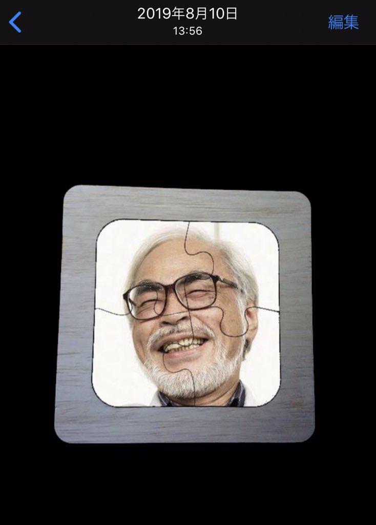 【カメラロールにある全く作った覚えのない画像】笑ってる宮崎駿の4ピースパズル