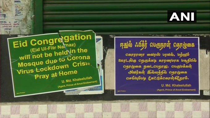 #Chennai: Walajah Big mosque in the Triplicane area closed for devotees on #EidUlFitr  #TamilNadulockdown pic.twitter.com/WvwtGrsOyW