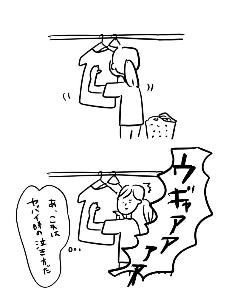 ヤバイ時の泣き方#むぴーの絵日記