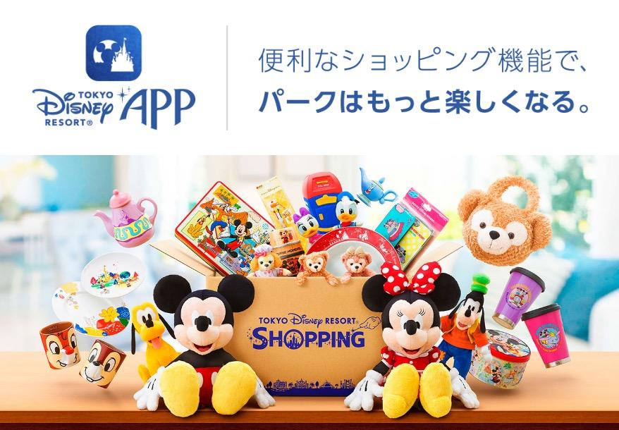 やったあああああ東京ディズニーリゾートのグッズをお家で買える! 5月26日から公式アプリでオンライングッズ販売を開始