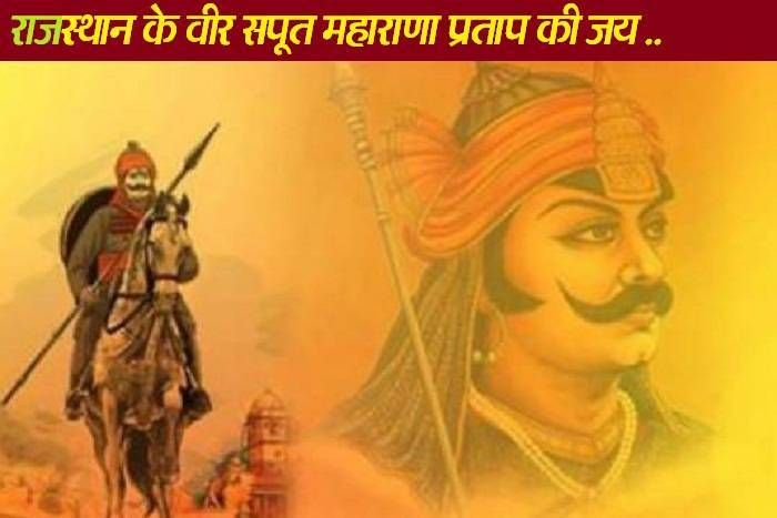 Maharana Pratap, his name is engraved with gold among the list of valiant kings who protected the Nation, Dharma, Culture and Freedom of this country by sacrificing his life ! This is a holy remembrance of his valour ! We pay tribute in his valiant memory  #MahaRanaPratapJayantipic.twitter.com/j1EpBtr56p