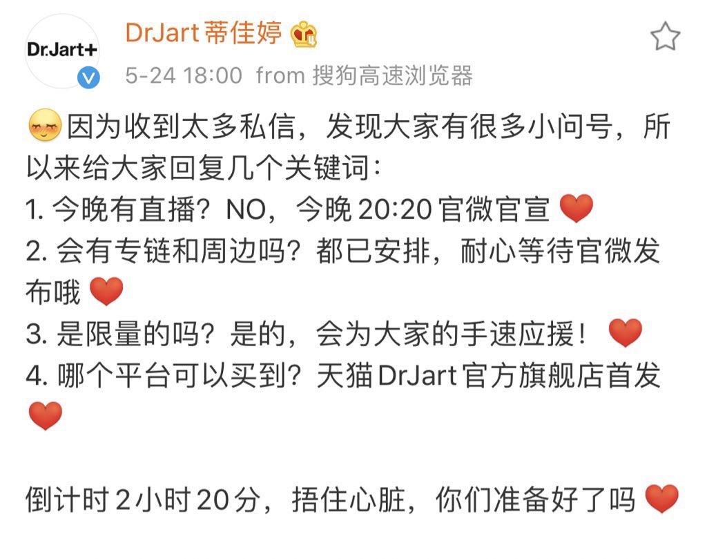 DR. JART Weibo Official Update - ไม่มีการไลฟ์สด เป็นแค่การประกาศอย่างเป็นทางการในเวลา 19.20 น. (ไทย) - จะมีลิ้งสำหรับสินค้าไหม? ตอนนี้กำลังจัดเตรียมอยู่ ได้โปรรอการประกาศอีกครั้ง - มีสินค้าในจำนวนจำกัด - สามารถซื้อสินค้าได้ที่: ร้าน Dr. Jart ใน T-Mall cr:sukaihan