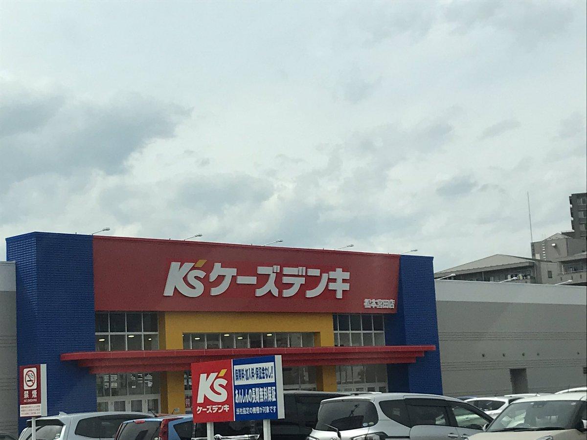 ケーズデンキ 松本