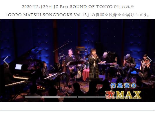#1036  2020年6月3日〜6月7日『歌MAX』 GORO MATSUI SONGBOOKS vol.13  @ JZ Brat SOUND OF TOKYO   #オフィスK #松井五郎 #都志見隆 https://t.co/xDs8XK5TEN