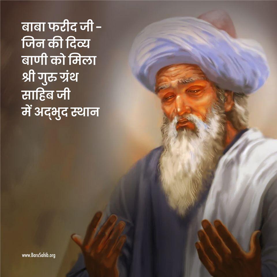 बाबा फरीद जी - जिन की दिव्य बाणी को मिला श्री गुरु ग्रंथ साहिब जी में अद्भुद स्थान  सबसे पहले तो मेरी ओर से सभी संगत जी को  वाहेगुरु जी का खालसा, वाहेगुरु जी की फतेह।  https://t.co/0wBDr44h8X https://t.co/eK6J9DwbGM