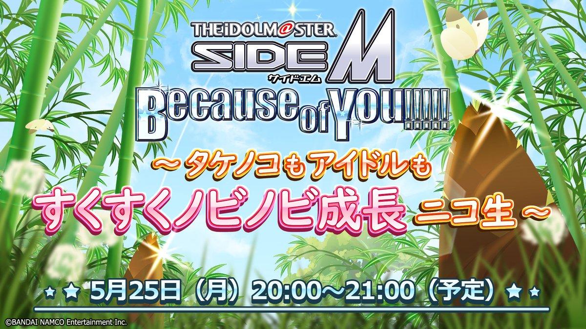 【本日20時00分から!】『アイドルマスター SideM Because of You!!!!! ~タケノコもアイドルもすくすくノビノビ成長ニコ生~』は、先日お伝えした通り事前に収録したものをお届けします。是非こちらのURLからご視聴ください。⇒ #SideM #エムステ