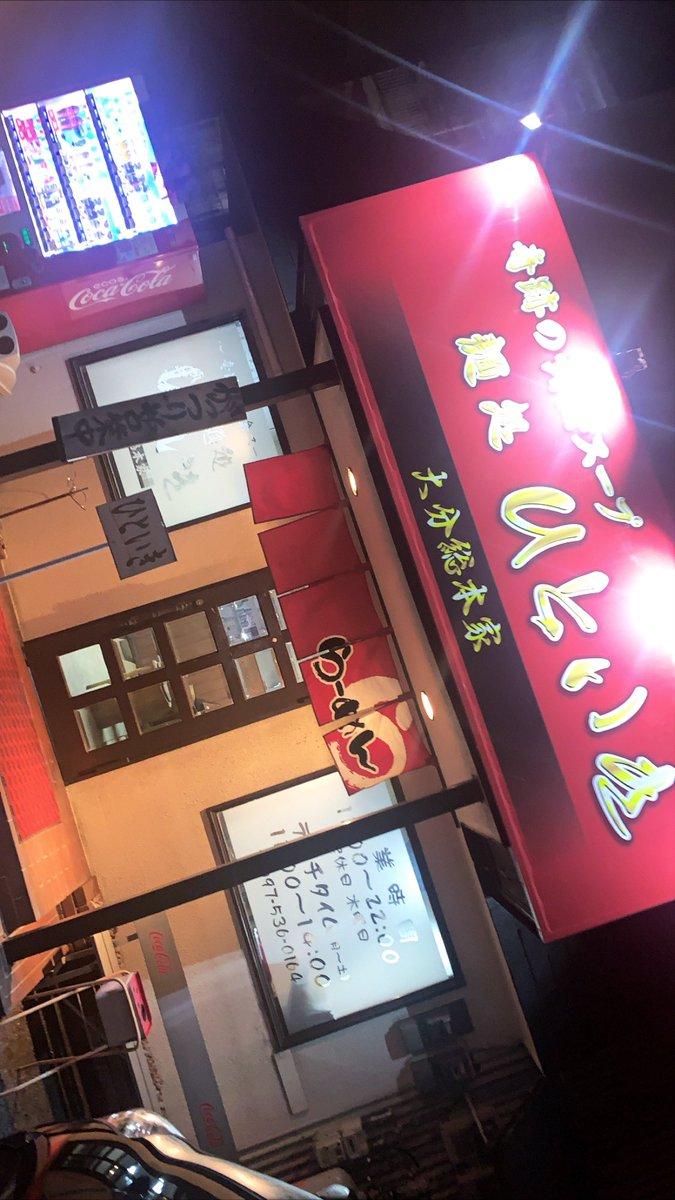 pic.twitter.com/zRDNWUVwdU – en 麺処 ひといき