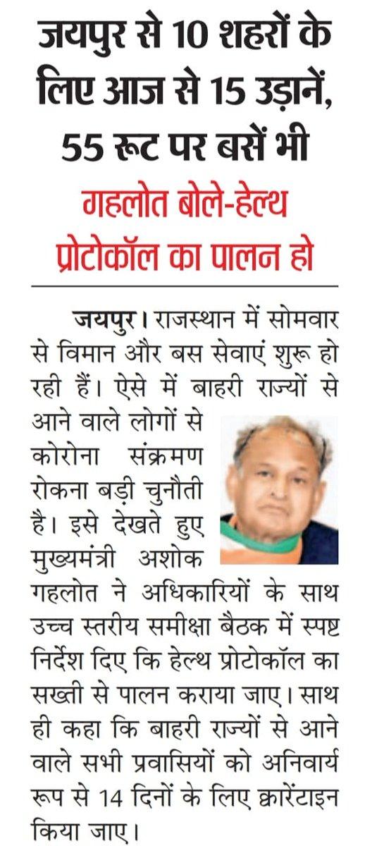 Sandesh Vatak Official Newspaper 25 May 2020 जयपुर से 10 शहरों के लिए आज से उड़ानें, 55 रुट पर बसे भी। #SandeshVatak #Corona #Pandemic #indiafightscorona #राजस्थान_सतर्क_हैpic.twitter.com/VJI0FBWGzZ
