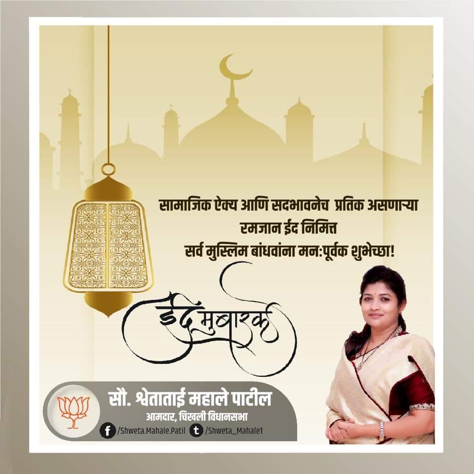 सामाजिक ऐक्य आणि सदभावनेच प्रतिक असणाऱ्या  रमजान ईदच्या सर्व मुस्लिम बांधवांना मनःपूर्वक शुभेच्छा!  #Ramdan #Eid #Eid_Mubarak #Ramdan2020 @Shweta_mahale1 @BJP4Maharashtra https://t.co/0UNNXltkKC