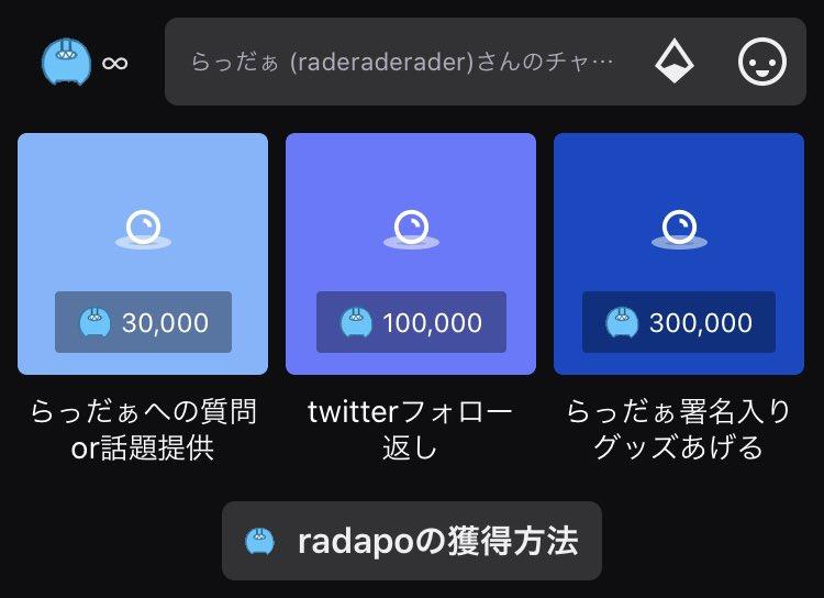 この間要望のあったチャンネルポイント(radapo)の実装もしてみたよ。たくさん貯めてな😉なお、相場がわからんので数字は今後変わる予定有り🥺
