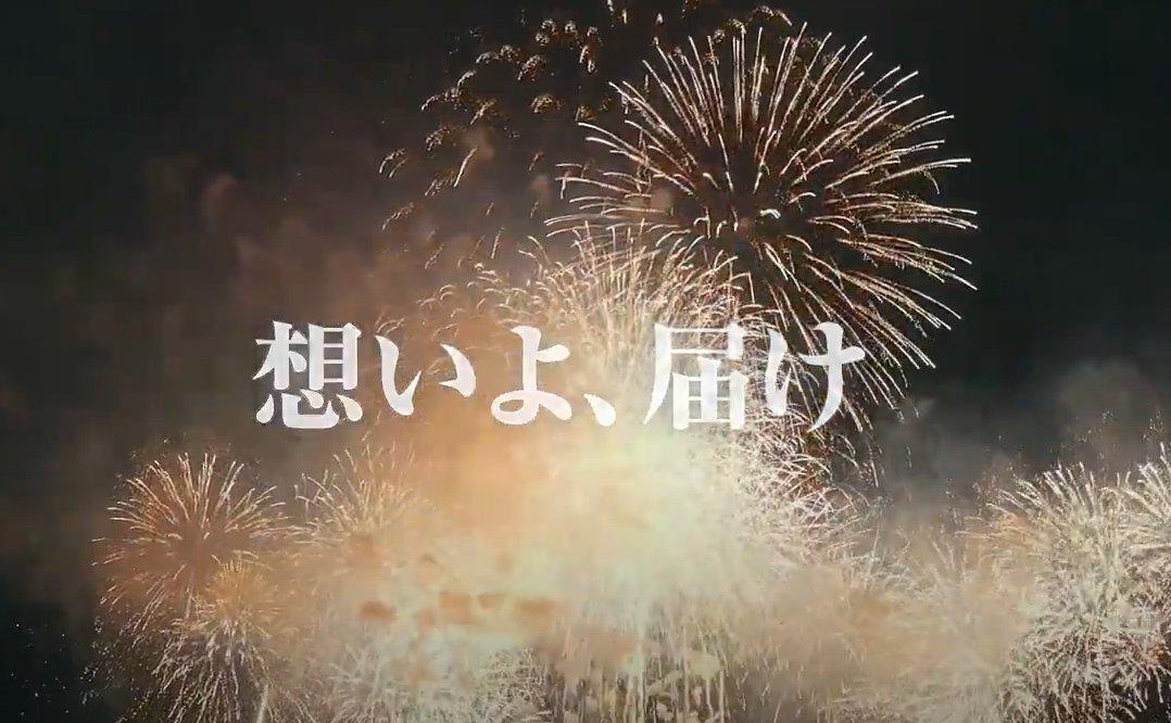 ツイッター 花火 プロジェクト