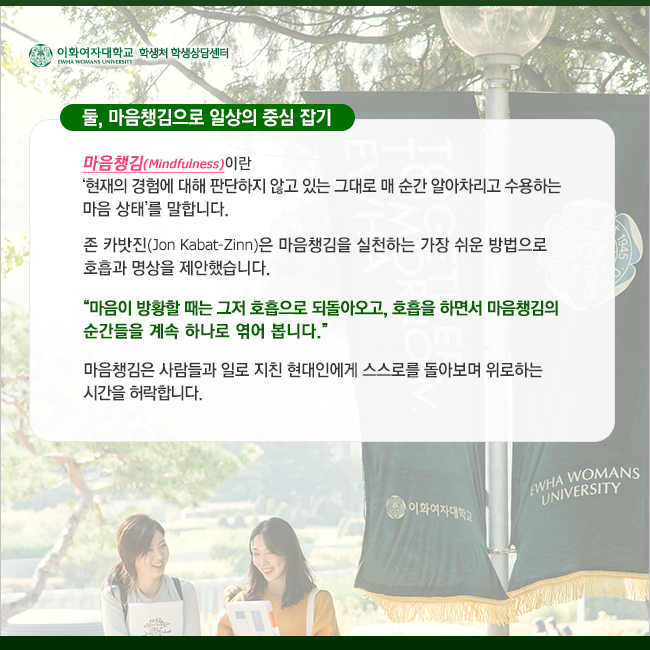 [Disinfecting Corona Virus for Ewha Students VI] Consolation is a gift. #disinfecting_minds #love_yourself #mindfulness #consolation_is_a_gift #eClass #studentcounselling #Corona19 #ewhawomansuniversity #ewha #univ 이미지