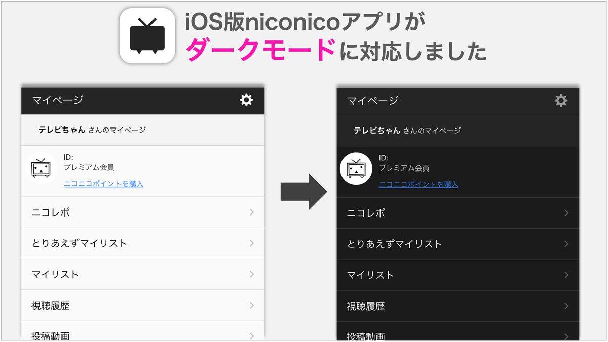 【改善/iOS版niconicoアプリ】5月25日(月)、iOS版niconicoアプリが、iPhone・iPadの端末設定に連動し、ダークモードに切り替わりるようになりました。※最新版(7.36)へアップデートしてご利用ください。※対象OSはiOS13以降です。