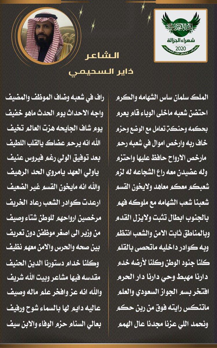 #الملك سلمان ساس الشهامه والكرم https://t.co/1aLkn6Z0DX