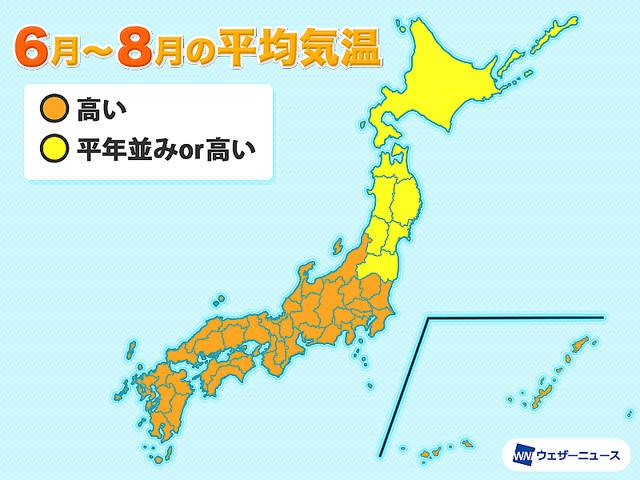 【3カ月予報】西・東日本、平年より暑い夏に降水量は全国的にほぼ平年並みだが、6月は西日本で雨が多くなる予想。気温は西・東日本では平年より晴れる日が多く、暑い夏になる見込み。