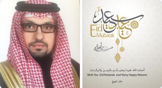 تهنئة بأسم خالد عبدالرحمن العوفي الحربي  -من مملكة البحرين. https://t.co/66uG9nAsZm
